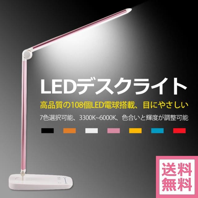 LEDデスクスタンドライト 全7色 5500-6000K 調光...