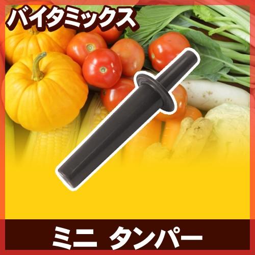 【ミキサー】バイタミックス Vitamix ミニタンパ...