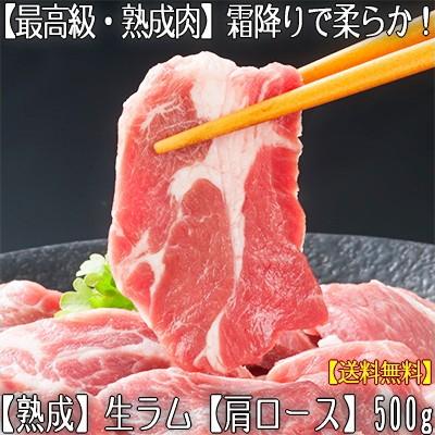 生ラム(肩ロース・熟成肉・霜降り・未味付け) 5...