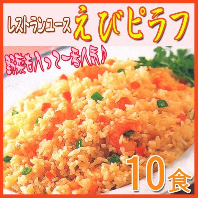 本格派えびピラフ10人前 ニチレイ業務用冷凍食品...