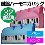 【32鍵盤用】鍵盤ハーモニカバッグ (ブルー、ピ...