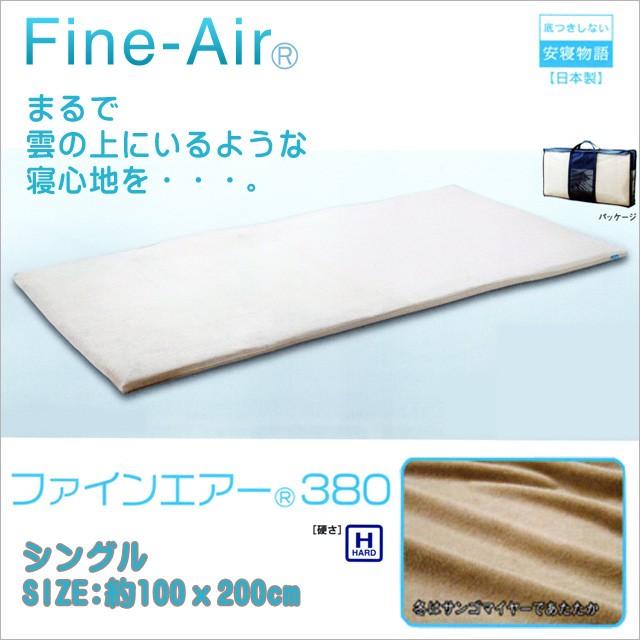 敷き布団 FINE-AIR ファインエア380 (シング...