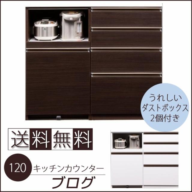 激安 キッチンカウンター ブログ120 カウンタ...
