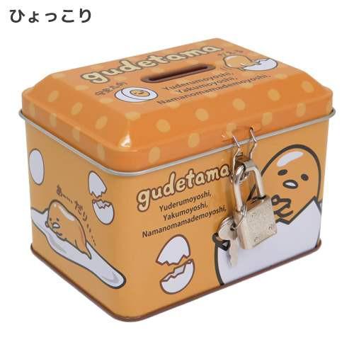 ◆ぐでたま 鍵付き缶バンク【ひょっこり】