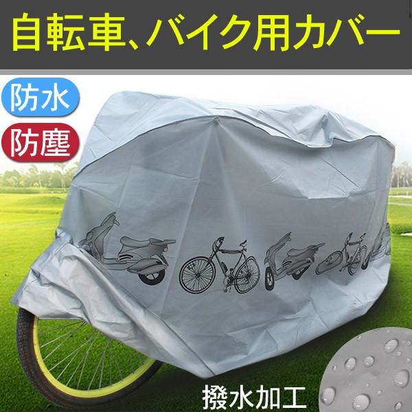 DM便送料無料 自転車カバー 防水 雨や風から車体...