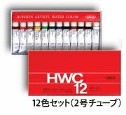 20%off ホルベイン透明水彩絵具12色セット
