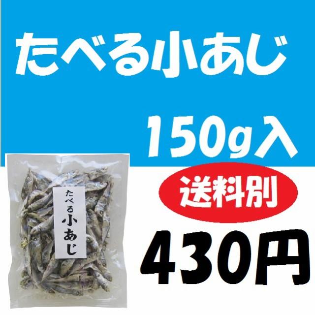 ・たべる小あじ/150g/430円/かね七//