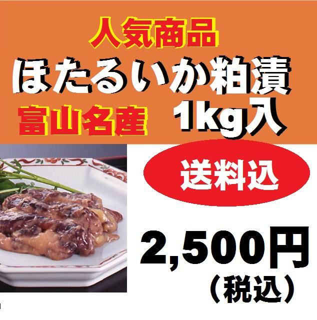 ほたるいか粕漬け 1kg/ホタルいか粕漬け/かね七/...