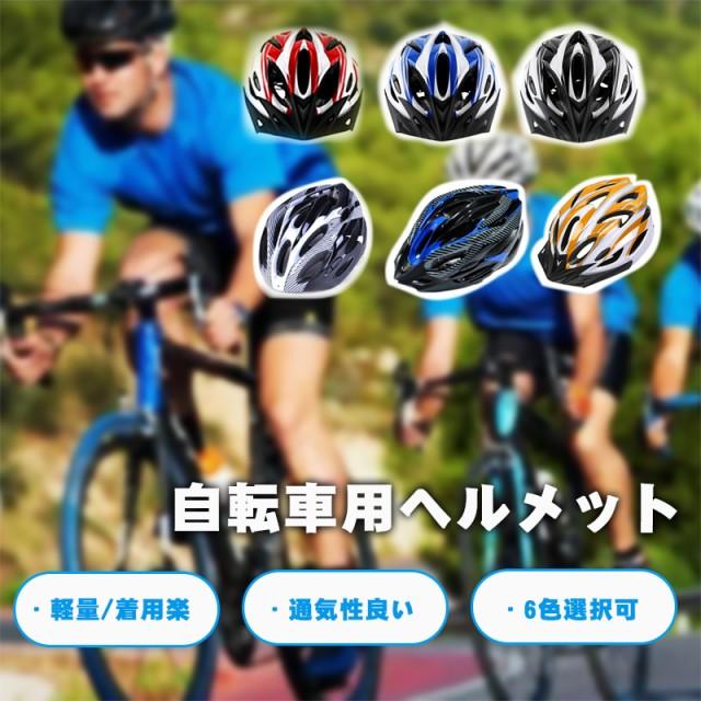 自転車用ヘルメット 軽量 大人用 サイクルヘルメ...