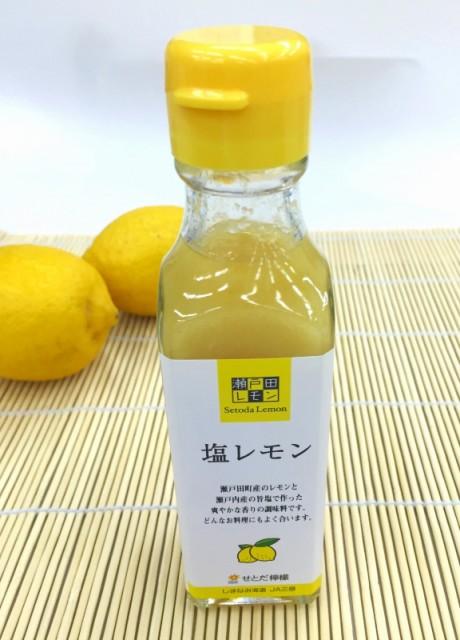 塩レモン130g 広島・瀬戸田町産レモン使用/生口...
