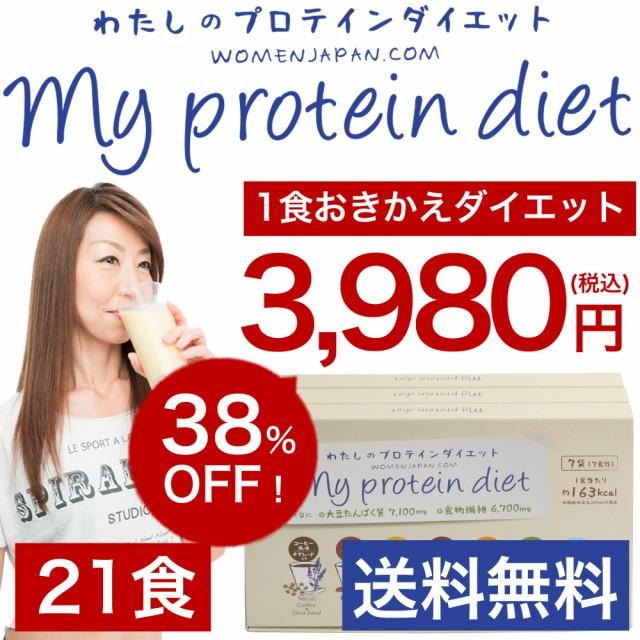 わたしのプロテインダイエット 21食 1食置き換え ダイエットシェイク 低糖質ダイエット 明治・DHCではありませんの通販はWowma!(ワウマ) -  ウーマンジャパン|商品 ...