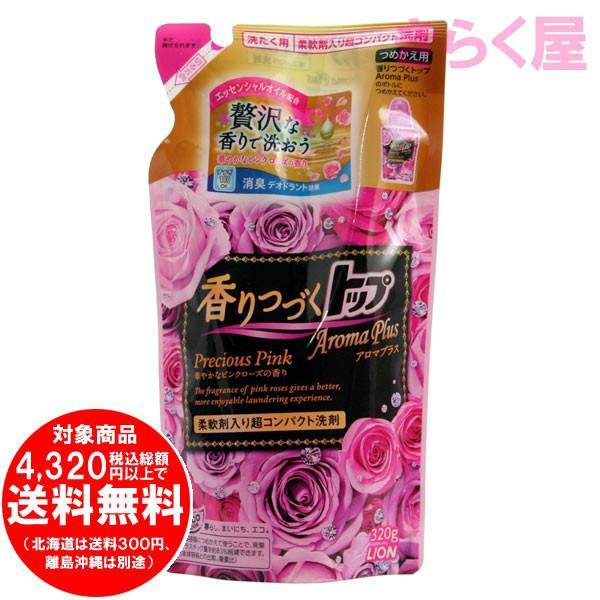 ライオン 香りつづくトップ Aroma Plus Precious ...
