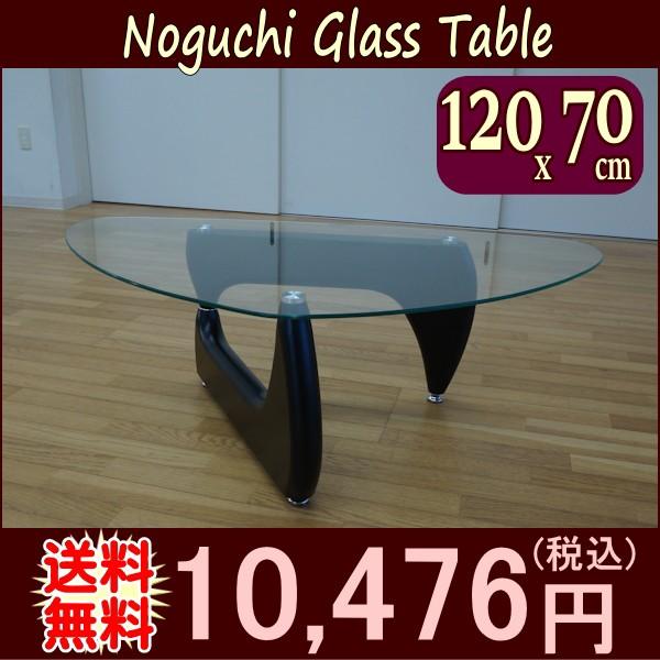 ガラステーブル イサムノグチ リプロダクト 幅120...