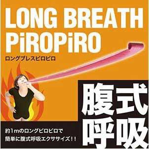 腹式呼吸エクサ ロングピロピロ