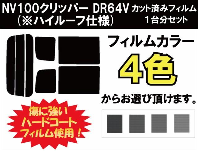 NV100クリッパー バン(※ハイルーフ用) カット...