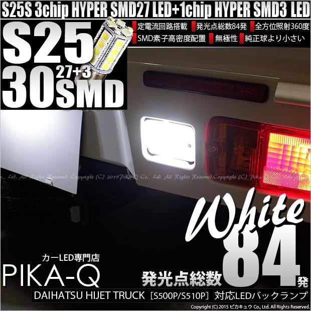 6-D-10 即納★ハイゼットトラック S500P対応バッ...