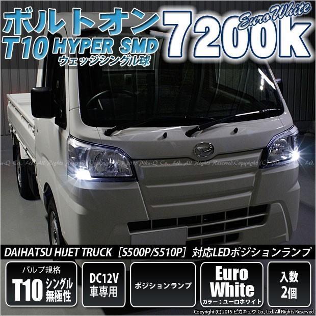 3-B-8 即納★ハイゼットトラック S500P対応 ポジ...