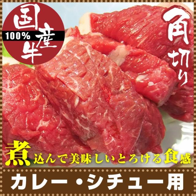 【冷凍】国産牛角切り肉 カレー・シチュー用 150...