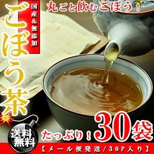 国産 ごぼう茶 2.5g×30P(ティーパック)/送料無...