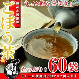 国産 ごぼう茶 お徳用 60袋(30袋×2個入り)送料...