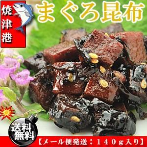 釜炊き製法で激うま♪まぐろ 昆布炊き 140g(まぐ...