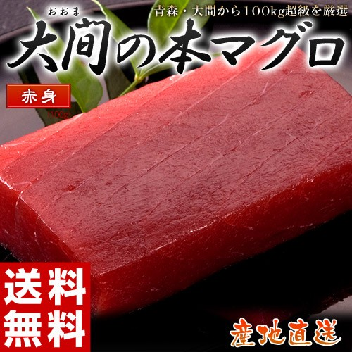 大間 まぐろ クロマグロ 鮪 日本一のブランド「大間の本まぐろ」赤身(約100g)※冷凍 送料無料
