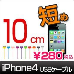 【短め】iPhone4S USB ケーブル(約10cm)ipad,iph...