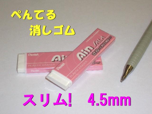 超薄型 4.5mm 消しゴム 100円 Ain SALA アイン ...