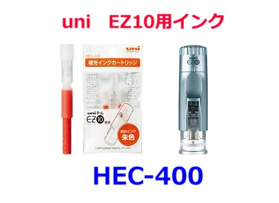 uni 三菱鉛筆 キャップレス印鑑 EZ10 補充インク...