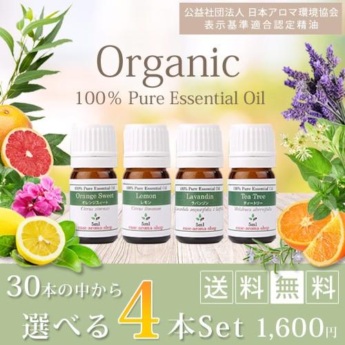 【送料無料】オーガニック選べる4本セット(各5ml)...