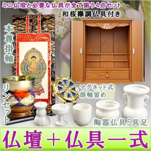 仏具付モダンミニモダン仏壇【和桜18号欅調+仏具...