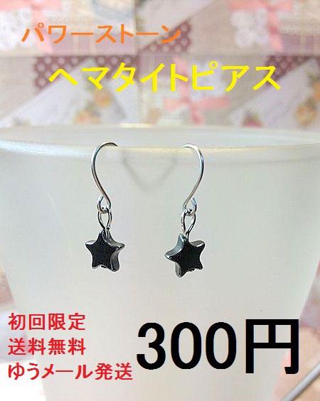【ゆうメール送料無料】初回限定【300円】ヘマ...