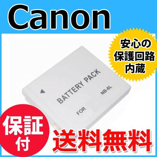 【送料無料】キャノン NB-6L 互換バッテリー Cano...