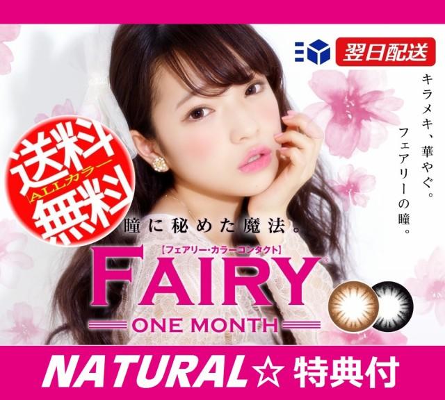 【あす着】▼特典+送0円▼フェアリーナチュラル 1...