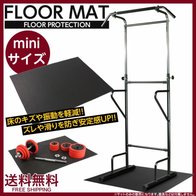 PVCマットミニ[100cm×77cm] 振動防止 騒音軽減 ...