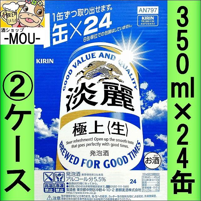 【2ケース】キリン 淡麗 極上 〈生〉 350ml【...