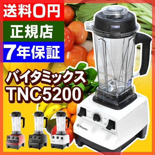 送料無料◆バイタミックス Vitamix TNC5200 ミキ...