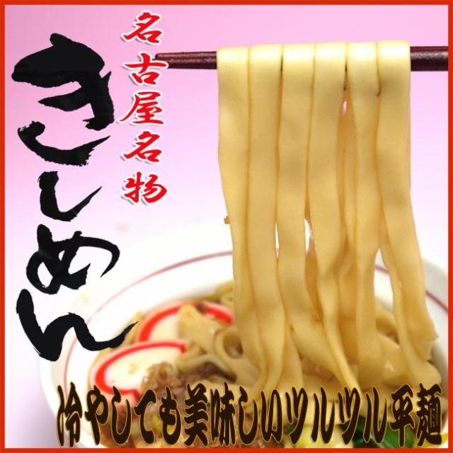 【送料無料】きしめん【2食】入り  名古屋名物/...