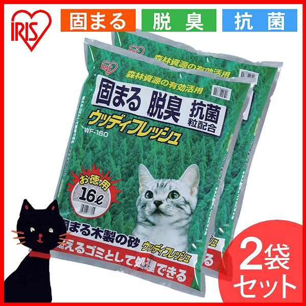 【2個セット】猫砂 セット 16L ウッディフレッシ...