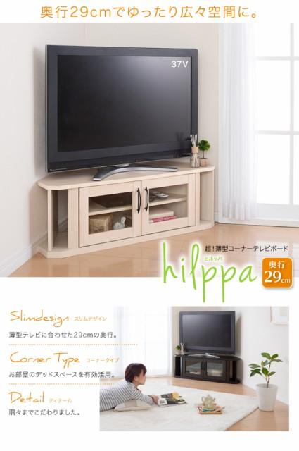 超!薄型コーナーテレビボード【hilppa】ヒルッパ...