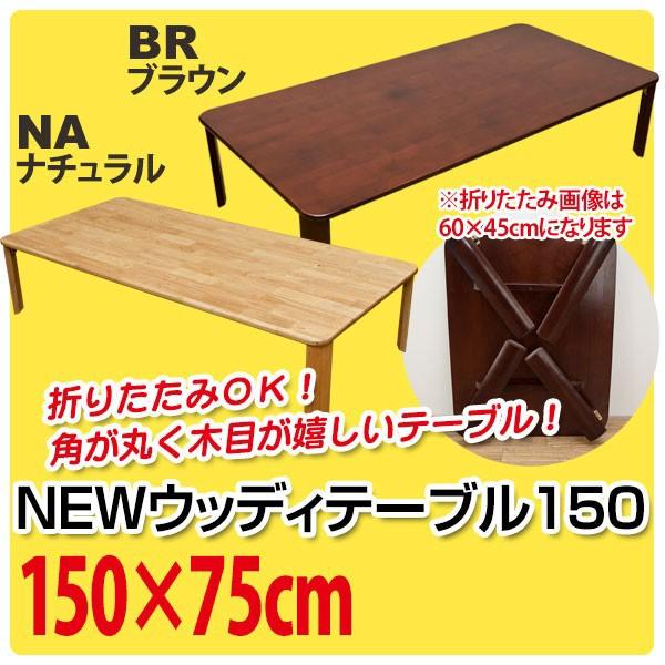 送料無料◆折りたたみ式 NEWウッディーテーブル 1...