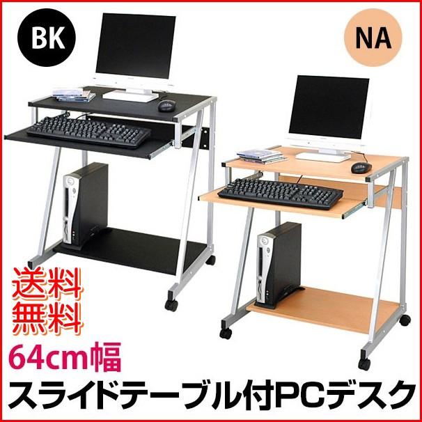 送料無料◆スライドテーブル付き シンプルなパソ...