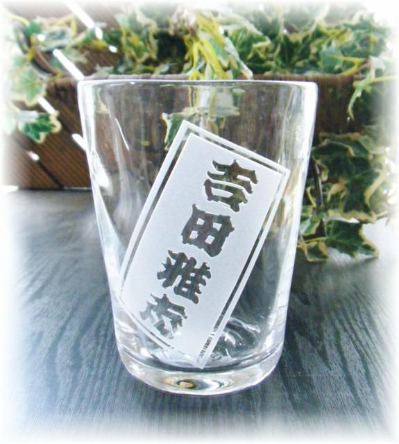 【名入れ限定】焼酎BIGグラス(吹きガラス)/父の...