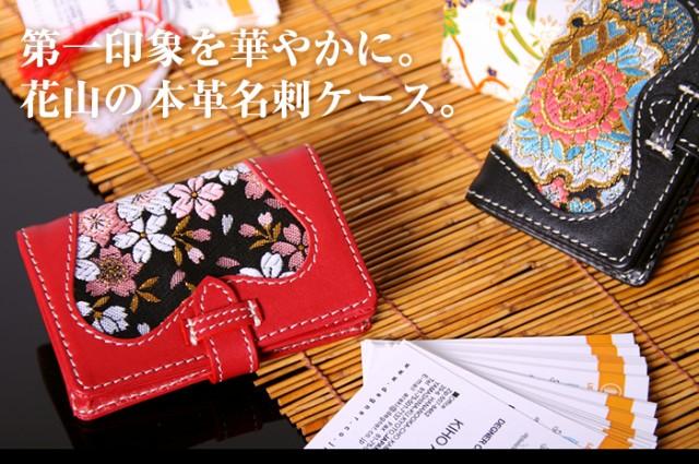 花山 カザン 名刺入れ カードケース WV-5K デグナ...
