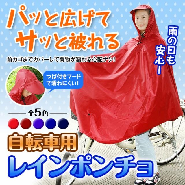 自転車 ポンチョ レディース 雨具 カッパ おしゃれ レインポンチョ レインコート レインスーツ 大人用 防水