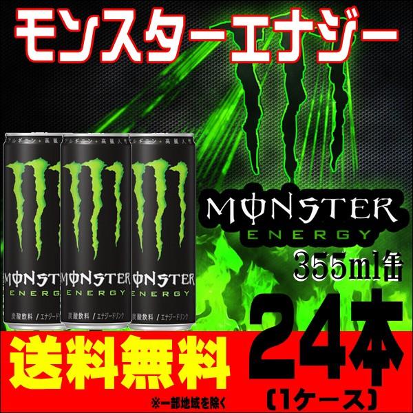 【送料無料※北海道・沖縄・離島を除く】 モンス...
