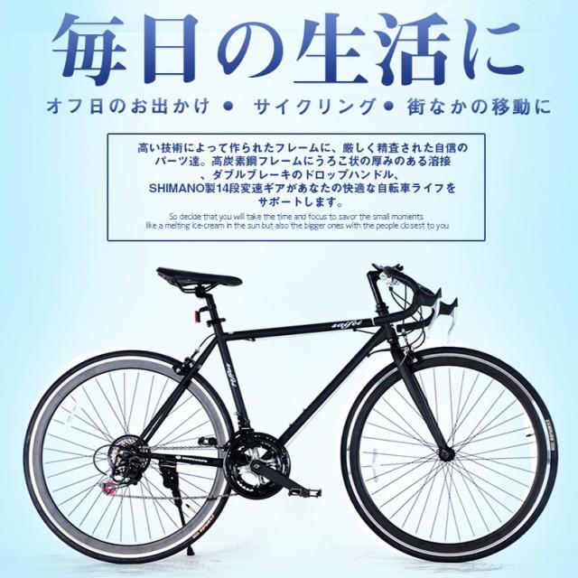 SAIFEI ロードバイクSF-03 スチールシマノ14変速4...