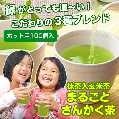 まるごとさんかく茶 ポット用100個入 緑茶 日本...