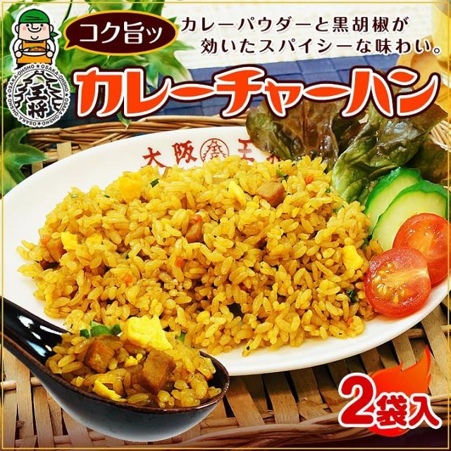 【大阪王将】カレーチャーハン 2袋!スパイシー&...