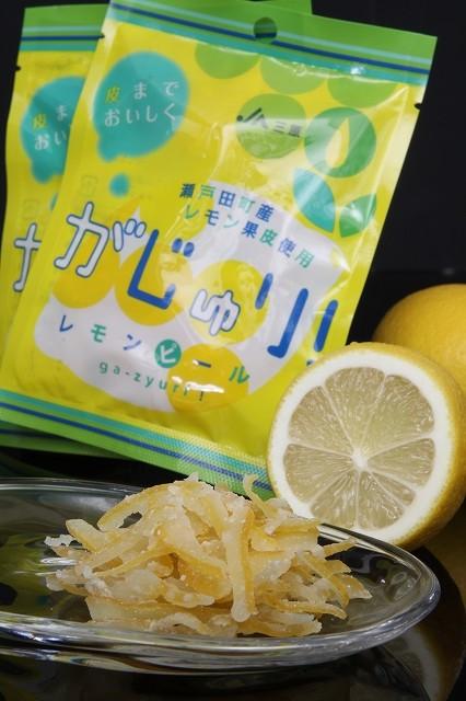 国産レモンピール「がじゅり!」1袋/広島県瀬戸田...